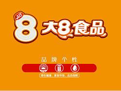 大8食品标志案例分享——标志设计,商标设计,logo设计是企业对外宣传图片