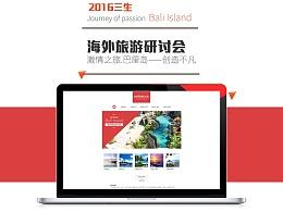 三生巴厘岛之旅活动网页首页