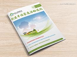 中国人口福利基金会月刊·2016年第10期