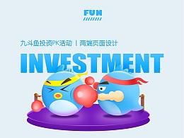 活动专题——两只鱼的投资PK
