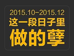 2015丨那段时间里做的孽丨年终结案陈词丨海报-展架-名片-折页-平面设计丨