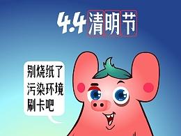 智滨牌 芦荟猪肉节日插画