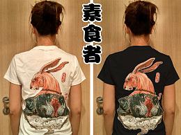明子插图周边T恤