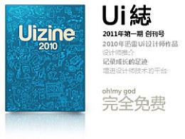 迅雷uiteam年度杂志《UIZINE》发布
