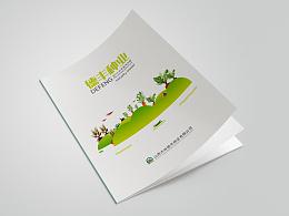 农业制种公司画册