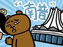 敷衍熊南宁普通话