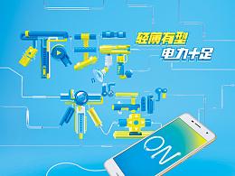 华为畅享6主题海报-by五时视觉