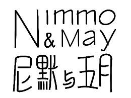 Nimmo & May 尼默与五月