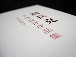 刘兵克字体设计作品集(2010-2012)