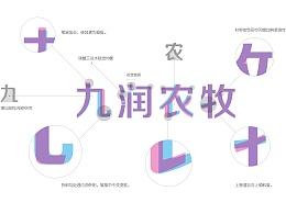 九润农牧 字体设计分析