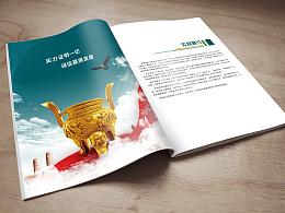 回收站画册设计