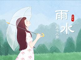 二十四节气—雨水