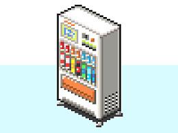 日练·自动贩卖机