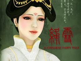 《绛雪》—学生原创国风动画短片作品