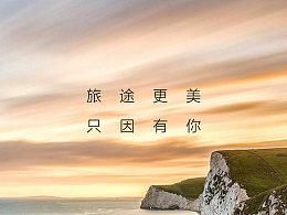 微信推广保温杯第一波休闲篇 照片合成 文案策划