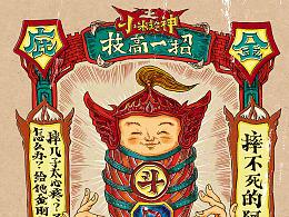 《小米超神》游戏复古海报