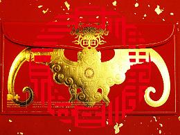 《福在眼前》红包 — 福禄寿禧来品牌传播机构