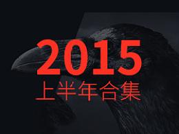 2015上半年合集