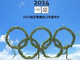 2014南京青年奥运会动画MTV