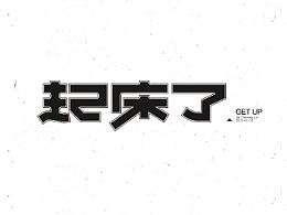 字体设计第二季