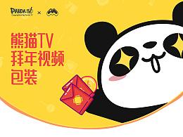 【视频包装】熊猫TV拜年视频包装