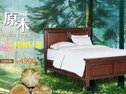 美式家具实木床banner设计图片