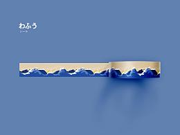 纸胶带-系列设计