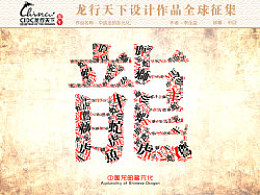 中国龙的多元化