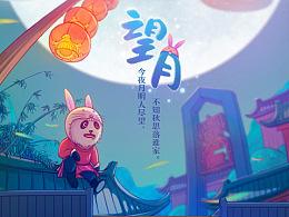 中秋节插画-黄老五中秋页面