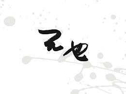 毛笔字体设计