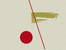 当代艺术——几何插画之一