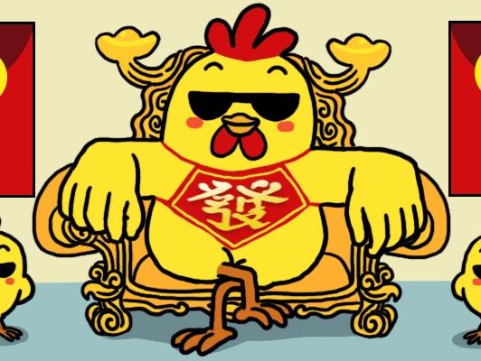 发财鸡来拜年(微信表情包)图片