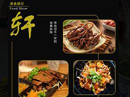 徽桐轩企业站改版