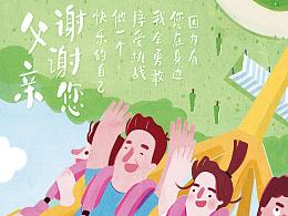 长隆欢乐世界-父亲节明信片