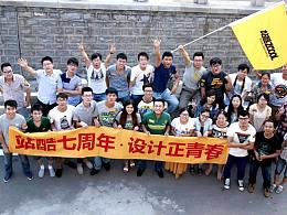 站酷7周年活动回顾--济南站