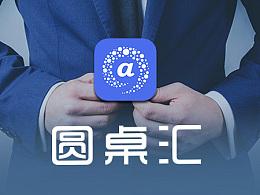 圆桌汇app页面展示