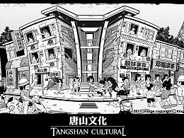 """""""南宁味""""系列插画第四章:唐山文化"""