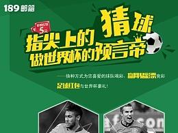 世界杯专题-189邮箱内嵌物料宣传