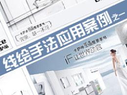 产品工业设计线稿图在广告中的应用