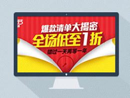 2013年的电商banner部分作品(一)