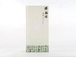 本朴中国及漫斋共同出版物之【挥翰志】第一辑 · 一湖水月