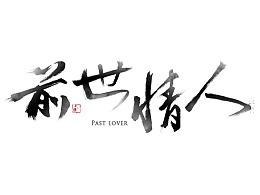 《前世情人》 周杰伦 新歌 字体练习