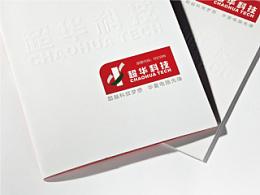 企业文化手册设计