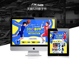 LININGKIDS童装旗舰店-520亲子节天猫页面设计