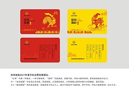 郑州地铁鸡年纪念票卡