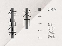 米田.作品集 / 2015