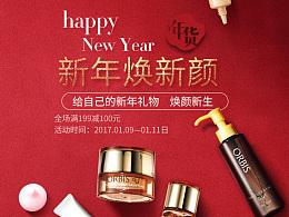 年货节美妆活动页面 天猫新年化妆品首页装修
