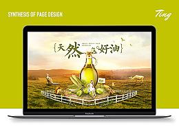橄榄油/果汁/啤酒合成专题网页设计
