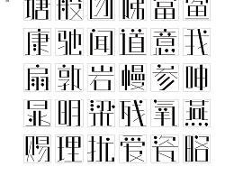 字体设计-逗号体