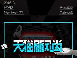 方块黑白风格-天猫新风尚店铺首页视觉